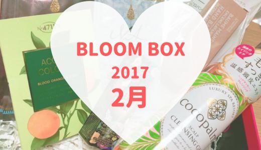 2017年2月のBLOOMBOX。今月はヘアケア特集!