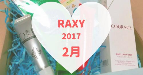 RAXY(ラクシー)2月