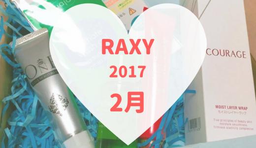 2017年2月のRAXY。水井真理子さんの「ツヤ肌育てるスキンケアセット」が届きました。