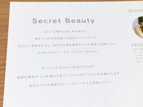 今月のテーマは「Secret Beauty(隠れた美しさ)」