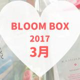 BLOOMBOX(ブルームボックス)2017年3月