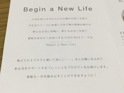 今月のテーマは「Bigin a New Life(新生活に入る)」