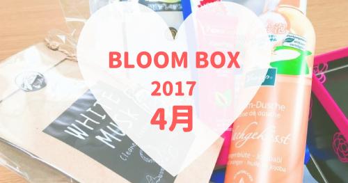 BLOOMBOX(ブルームボックス)2017年4月