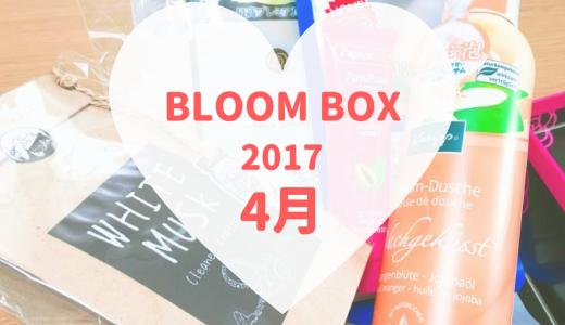 2017年4月のBLOOMBOX。オシャレな日用品が多めのBOXでした!