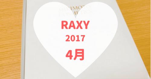 RAXY(ラクシー)4月