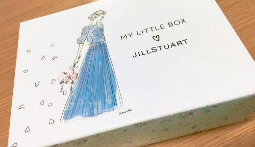 2017年5月のMy Little Box。JILLSTUARTとのコラボボックスが届きました!