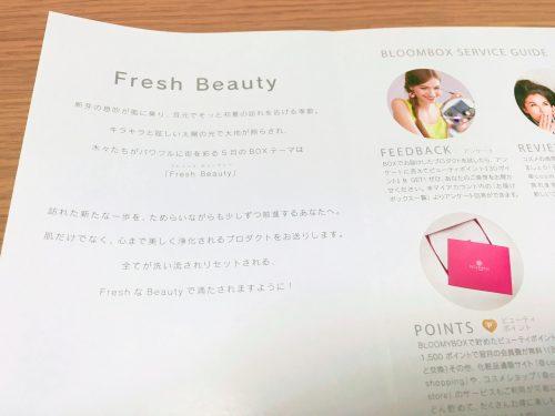 今月のテーマは「Fresh Beauty(新鮮な美しさ)」