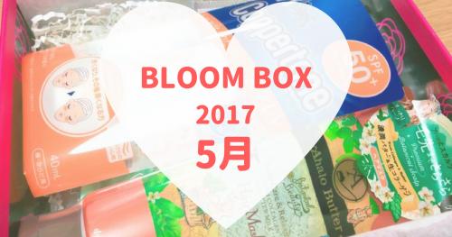 BLOOMBOX(ブルームボックス)2017年5月