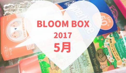 2017年5月のBLOOMBOX。ボリュームたっぷりで素敵な月でした