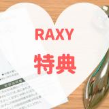 RAXY特典