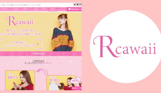 ファッションレンタル「Rcawaii(アールカワイイ)」を徹底紹介!
