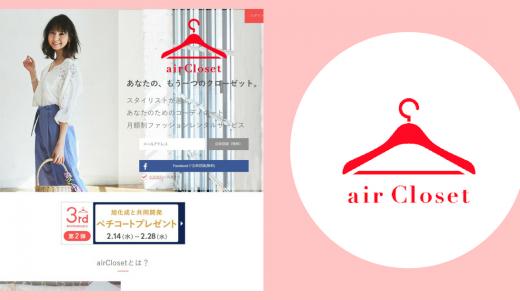 ファッションレンタル「air-Closet(エアークローゼット)」を徹底紹介!