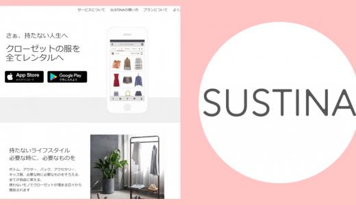 ファッションレンタル「SUSTINA(サスティナ)」を徹底紹介!