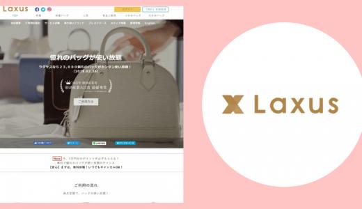 ファッションレンタル「 Laxus(ラクサス)」を徹底紹介!
