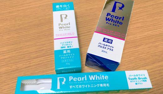 パールホワイトPROEXプラスで、歯の自宅ホワイトニングをしてみました!