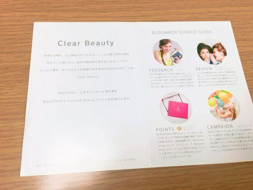 今月のテーマは「Clear Beauty(澄み切った美しさ)」