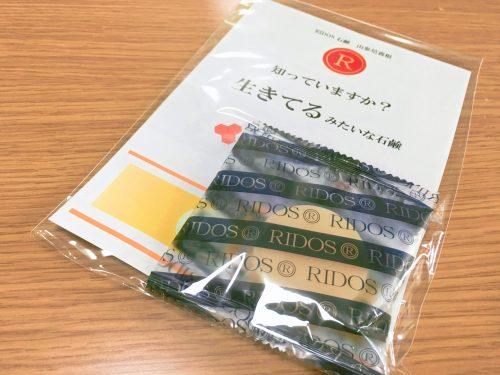 RIDOS石鹸 山参培養根