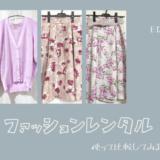 女性用ファッションレンタルおすすめ8つを使って比較しました! (1)