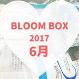 BLOOMBOX(ブルームボックス)2017年6月