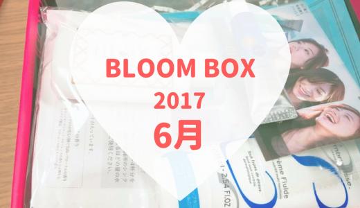 2017年6月のBLOOMBOX。今月は日用品多め??