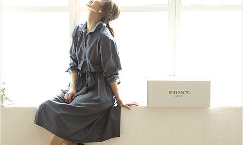 ファッションレンタル「EDIST.CLOSET」を徹底紹介!