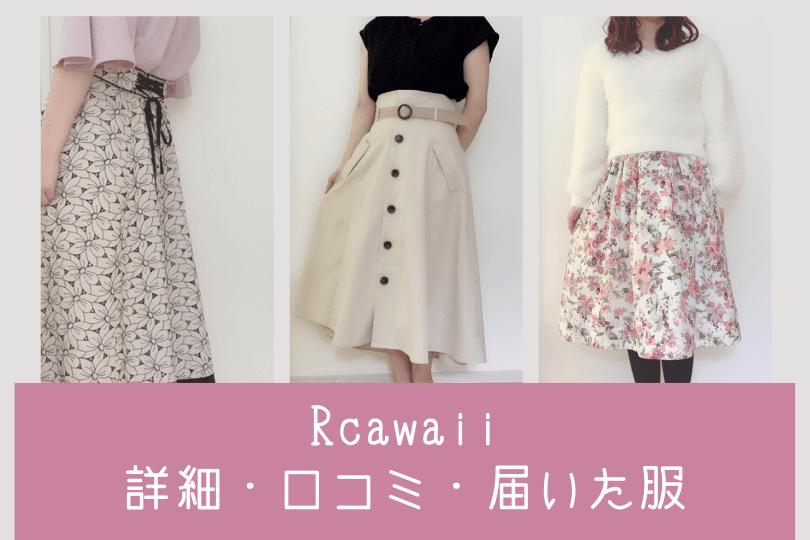 【3年半愛用中】Rcawaiiで実際に届いたお洋服とサービス内容【口コミ評判】