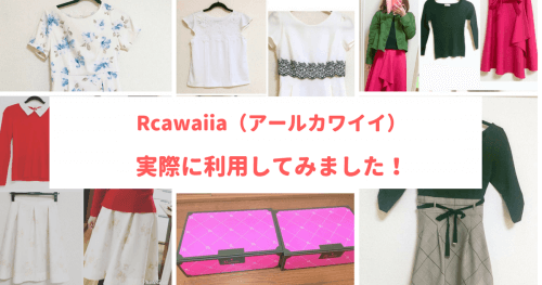 Rcawaiia(アールカワイイ)口コミ感想レビュー