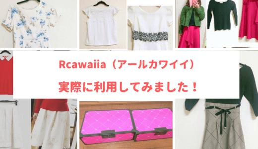 ファッションレンタル「Rcawaii」を利用してみました!