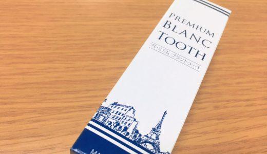 プレミアムブラントゥース。セレブ愛用の歯磨きジェルを使ってみました!