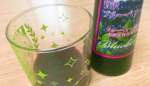 贅沢ブルーベリー酢を飲んでみました!飲みやすい美味しいお酢♪