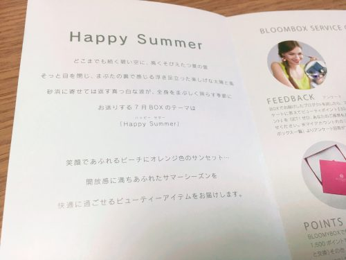 今月のテーマは「Happy Summer」。
