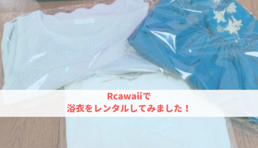 Rcawaiiで着られない服が届いたら?対処法と対策