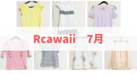Rcawaiiで2017年7月に借りた服一覧。違うテイストにも挑戦!