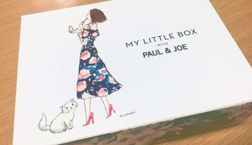 2017年8月のMy Little Box。PAUL&JOEのコラボボックスが届きました!