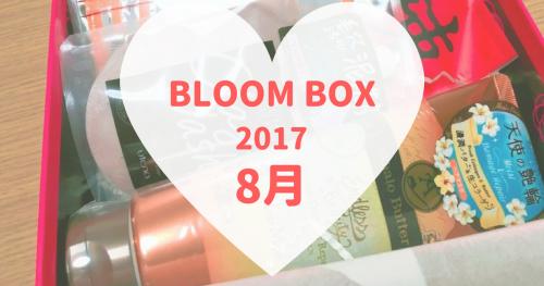 BLOOMBOX(ブルームボックス)2017年8月