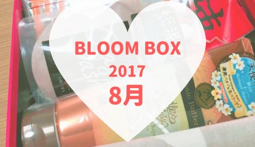 2017年8月のBLOOMBOX。大ボリュームの内容♪