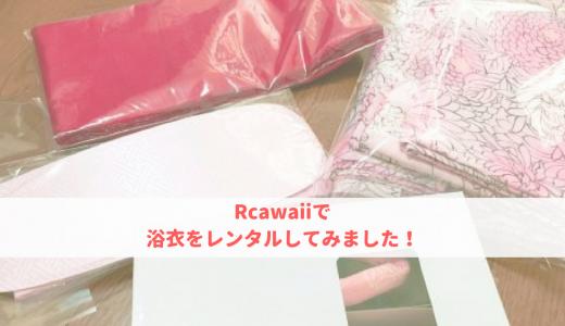 Rcawaiiで浴衣をレンタルしてみました!