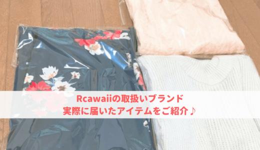 Rcawaiiの取扱いブランド。実際に届いたアイテムをご紹介♪