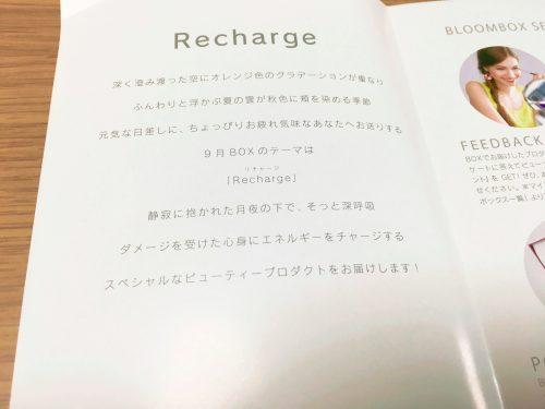 今月のテーマは「Recharge(リチャージ)・元気を取り戻す、再充電」。