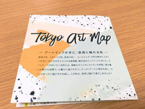 東京各地のアートをめぐる地図