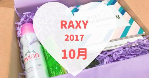2017年10月のRAXY。バラエティ豊かなアイテム