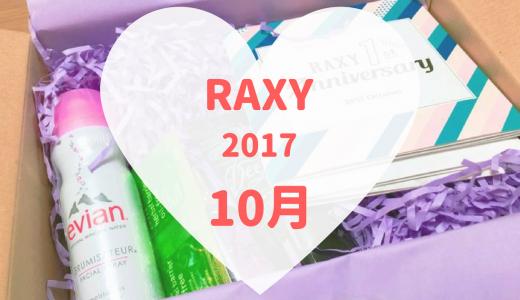 2017年10月のRAXY。バラエティ豊かなアイテムが勢揃い!