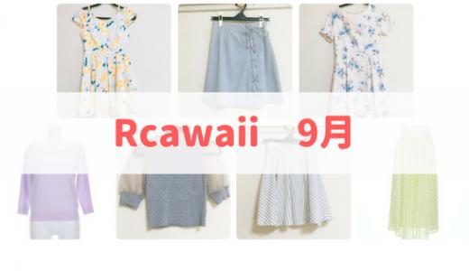 Rcawaiiで2017年9月に借りた服一覧。
