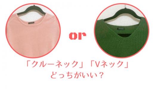 「クルーネック」「Vネック」どっちがいい?レディースファッションの悩み