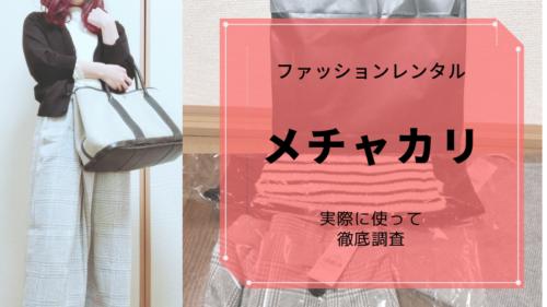 【メチャカリ】実際に届いたお洋服とサービス内容【口コミ評判感想】