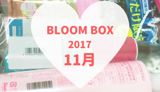2017年11月のBLOOMBOX。ボリュームたっぷり保湿アイテム