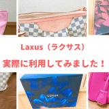 Laxus(ラクサス)口コミ感想レビュー