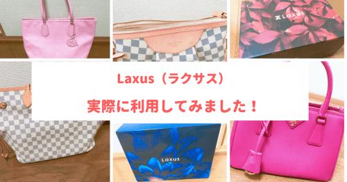 acbae850ca 高級ブランドバッグレンタル「Laxus(ラクサス)」を利用してみました ...