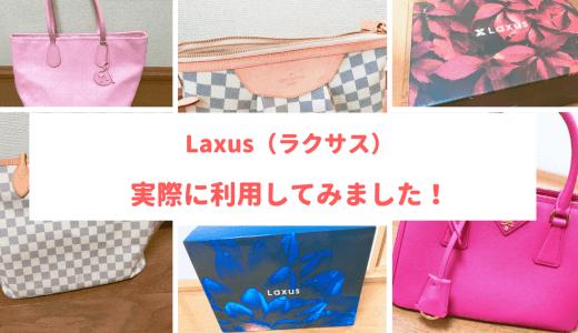 高級ブランドバッグレンタル「Laxus(ラクサス)」を利用してみました!【口コミ感想】