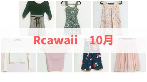 Rcawaii10月に借りた服